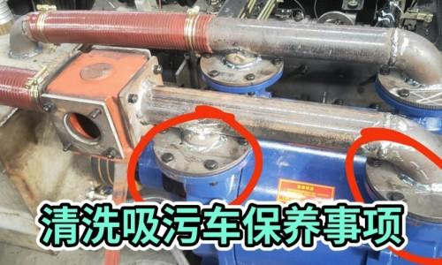 清洗吸污车上的过滤网有几个?分别起什么作用?